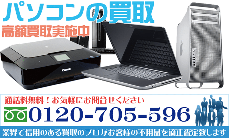 パソコンの買取
