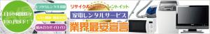大阪・名古屋・東京で家電レンタルの事ならレントイット