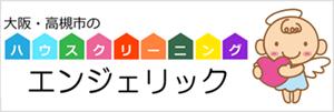 大阪・高槻市で家のお掃除・ハウスクリーニングをお探しなら