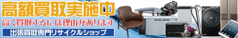 東京都全域で家電、家具、電動工具、楽器をはじめ厨房機器や事務機器を出張買取する買取専門リサイクルショップ