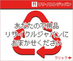 東京都のリサイクルショップは東京リサイクルジャパン