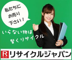 神戸を中心に不用品を出張買取するリサイクルショップ│兵庫リサイクルジャパン