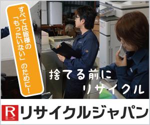 奈良県で様々な不用品を出張買取するリサイクルショップ│奈良リサイクルジャパン