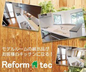 リフォームテックが北九州市・福岡県で格安・激安リフォームを致します。