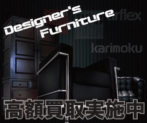 大阪でデザイナーズ家具やブランド家具などの高級家具を高額買取