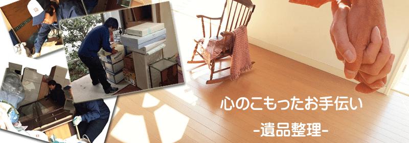 大阪で遺品整理をはじめ不用品回収・ごみ屋敷の片付け・特殊清掃までお任せください