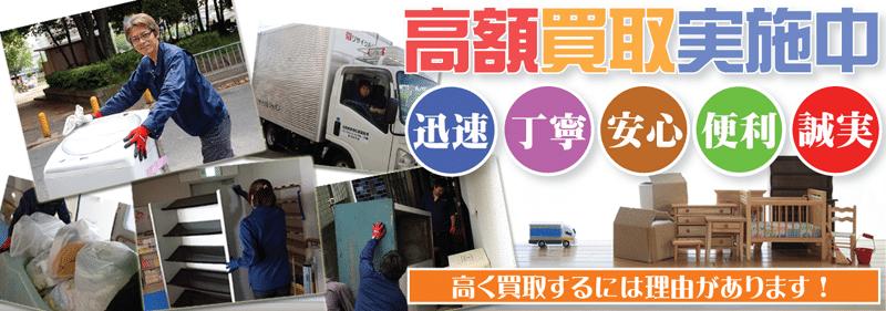 大阪でリサイクル品の買取は出張買取専門リサイクルショップにお任せください。