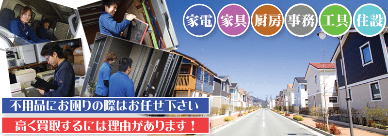 家電・家具・電動工具・事務機器・厨房機器を大阪リサイクルジャパンが即日現金買取