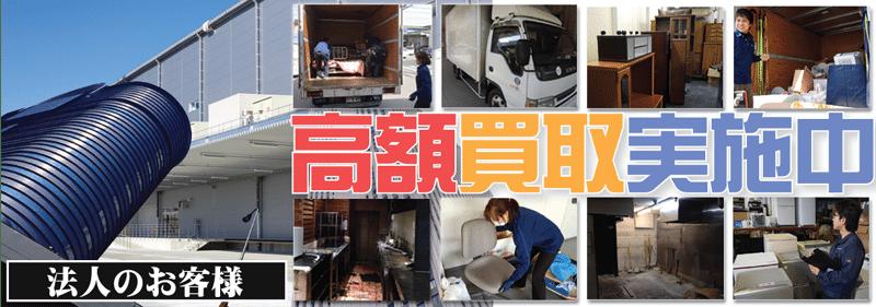 大阪で不用品にお困りの際は大阪リサイクルジャパンにお任せください