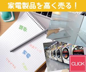 大阪で電化製品を高く売るなら家電買取専門リサイクルショップ