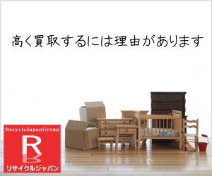 神戸のリサイクルショップは兵庫リサイクルジャパン