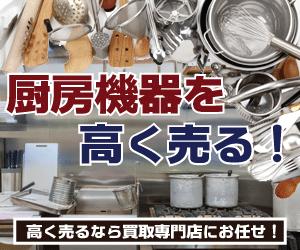 大阪で厨房機器や店舗用品を高額買取致します。