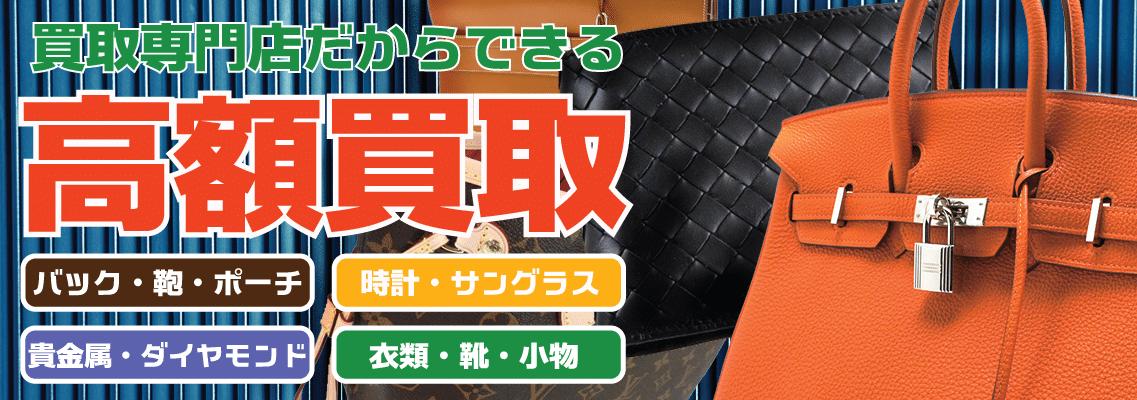 大阪でブランド品や貴金属を出張買取するリサイクルショップ