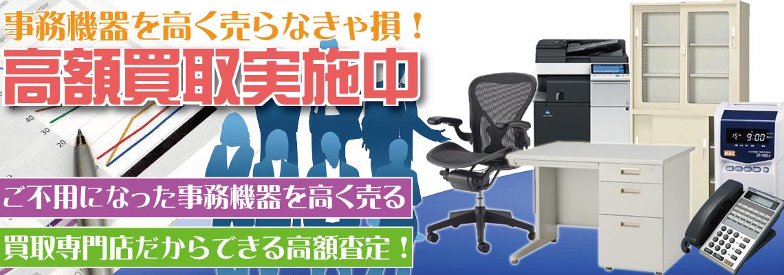 大阪で事務機器やオフィス家具を出張買取するリサイクルショップ