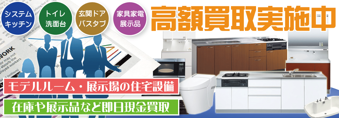 大阪でモデルルームや展示場のシステムキッチン、トイレ、ユニットバスなどの住宅設備を買取致します