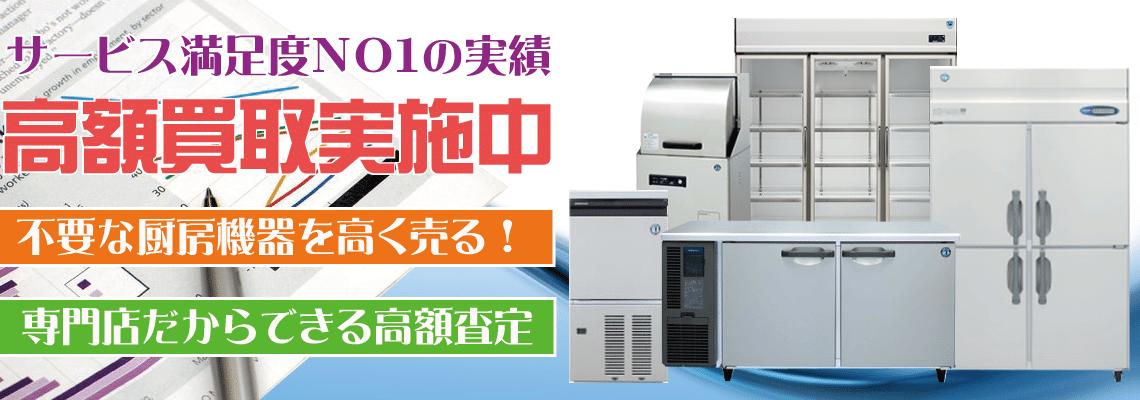 大阪で厨房機器・店舗用品を出張買取するリサイクルショップ