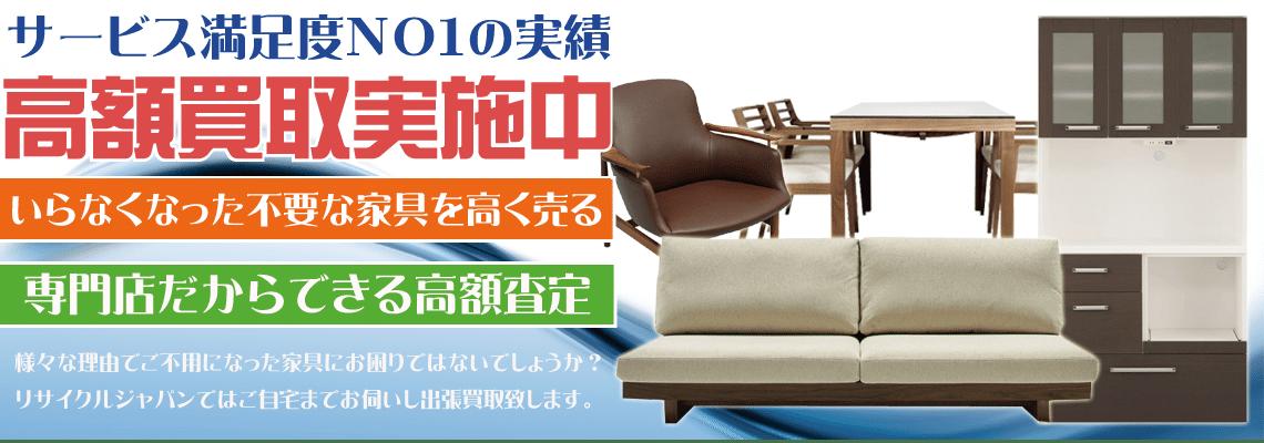 大阪で食器棚、ダイニングセット、ソファ、レンジボードなどの家具を即日現金買取致します