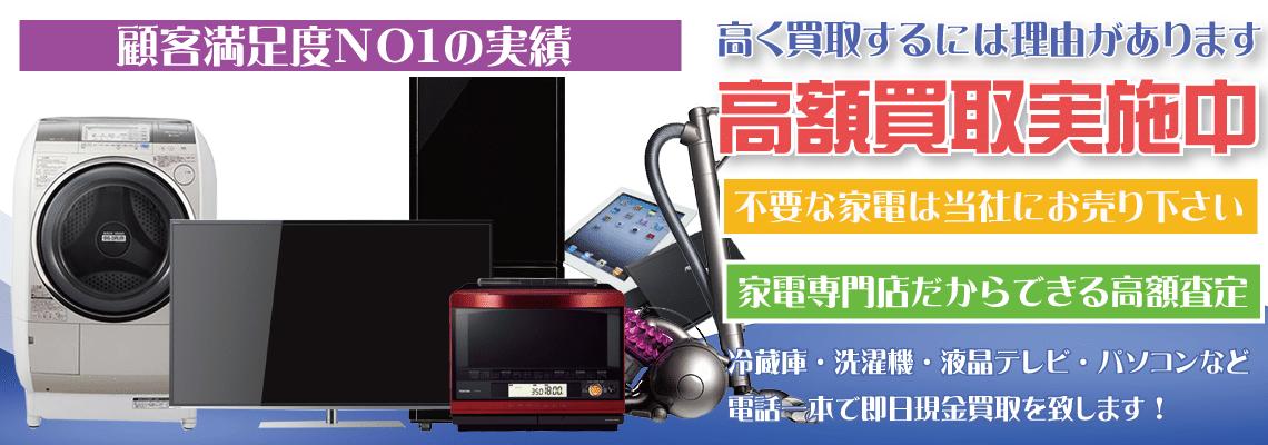 大阪で家電や電化製品を出張買取するリサイクルショップ