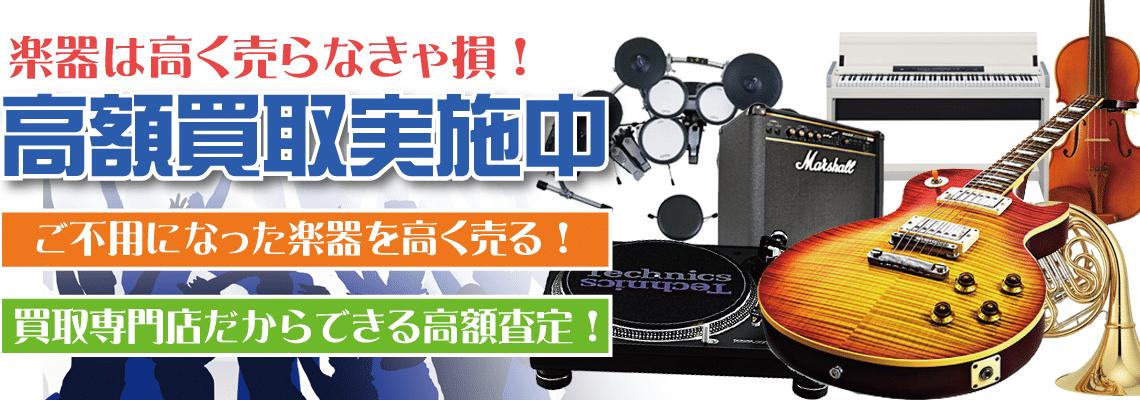 大阪で楽器や音響機器を出張買取するリサイクルショップ