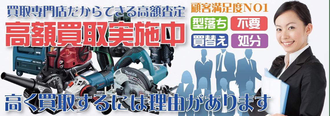 大阪で電動工具やエアーツールを出張買取りするリサイクルショップ