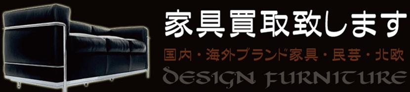 大阪でデザイナーズ家具・ブランド家具・民芸家具を高額買取