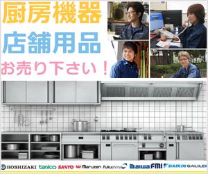 厨房機器の買取・販売はこちら