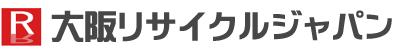 大阪で不用品買取・不用品回収のリサイクルショップなら大阪リサイクルジャパン